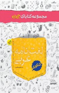 کتاب لغت نامه عربی  - کنکوری - مجموعه کتابای جیبی