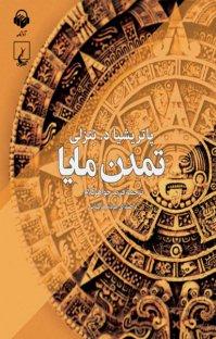 کتاب صوتی تمدن مایا