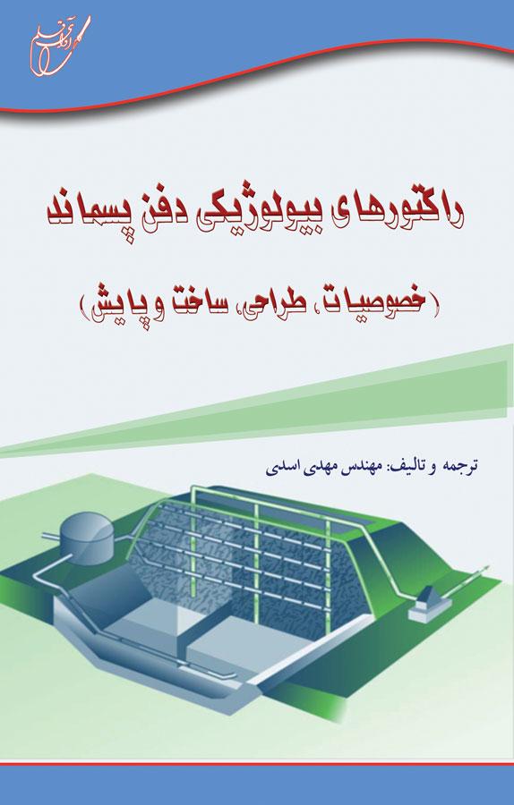 کتاب راکتورهای بیولوژیکی دفن پسماند