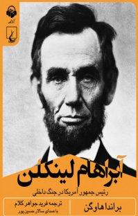کتاب صوتی آبراهام لینکلن
