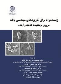 کتاب زیستمواد برای کاربردهای مهندسی بافت