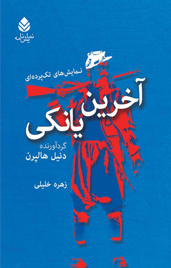 کتاب آخرین یانکی