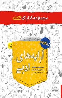 کتاب آرایههای ادبی - کنکوری - مجموعه کتابای جیبی