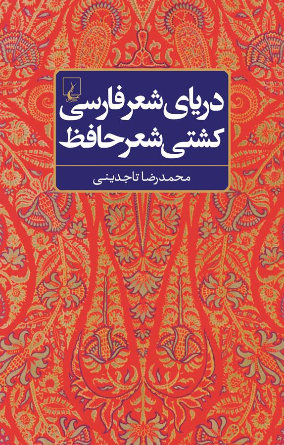 کتاب دريای شعر فارسی، كشتی شعر حافظ