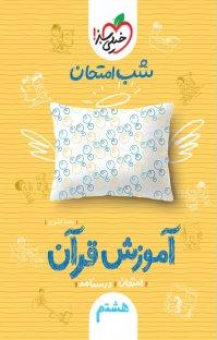 کتاب آموزش قرآن شب امتحان - هشتم