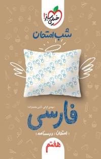 کتاب فارسی شب امتحان – هفتم