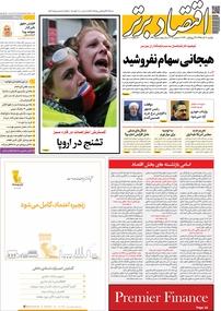 مجله هفتهنامه اقتصاد برتر شماره ۳۷۳