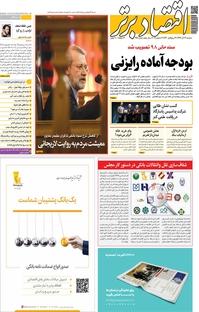 مجله هفتهنامه اقتصاد برتر شماره ۳۷۵