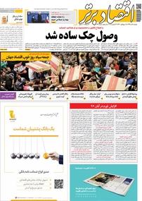 مجله هفتهنامه اقتصاد برتر شماره ۳۶۹