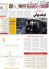 مجله هفتهنامه اقتصاد برتر شماره ۳۶۸
