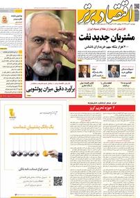 مجله هفتهنامه اقتصاد برتر شماره ۳۶۷