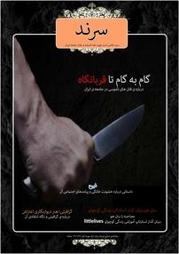 مجله ماهنامه سرند - شماره ۳۷