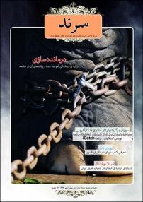 مجله ماهنامه سرند - شماره ۳۶