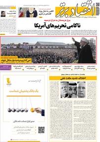 مجله هفتهنامه اقتصاد برتر شماره ۳۶۶
