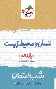 کتاب انسان و محیط زیست - شب امتحان - یازدهم