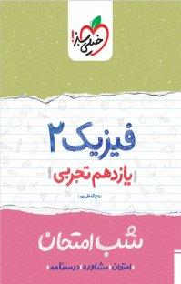 کتاب فیزیک ۲  - شب امتحان - یازدهم تجربی