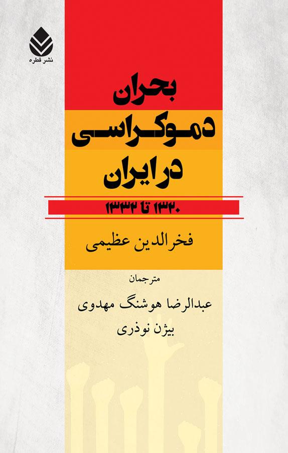 کتاب بحران دموکراسی در ایران