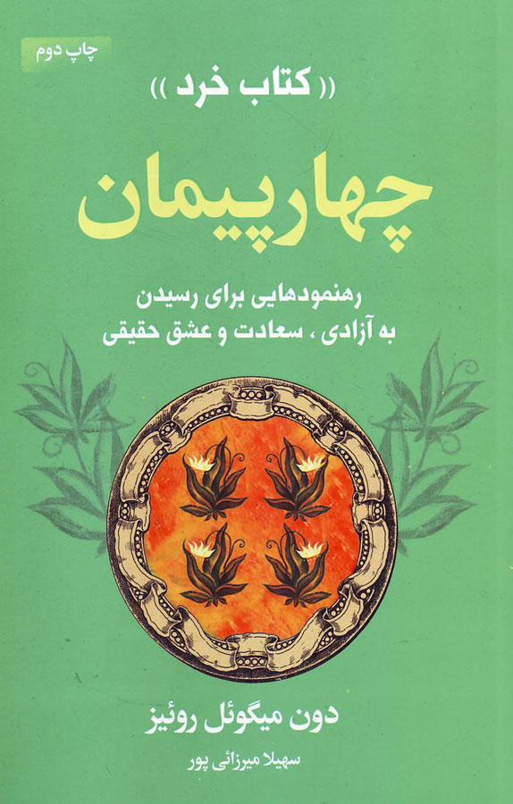 کتاب چهار پيمان