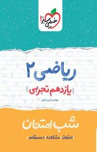 کتاب ریاضی ۲  - شب امتحان - یازدهم تجربی