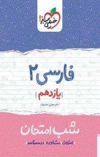 کتاب فارسی ۲  - شب امتحان - یازدهم