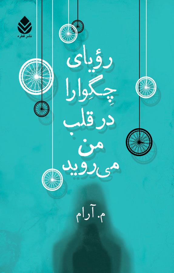 کتاب رویای چگوارا در قلب من میروید