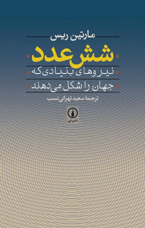 کتاب شش عدد