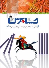 مجله دوماهنامه حسابرس