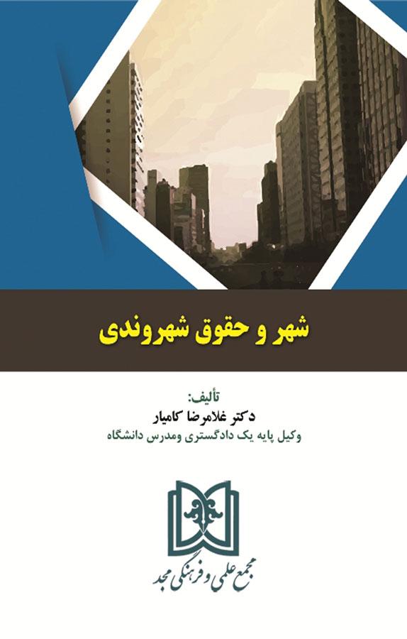 کتاب شهر و حقوق شهروندی