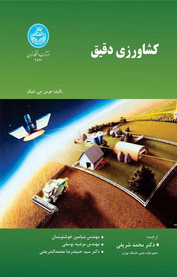 کتاب کشاورزی دقیق