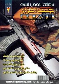 مجله ماهنامه جنگافزار - شماره ۲