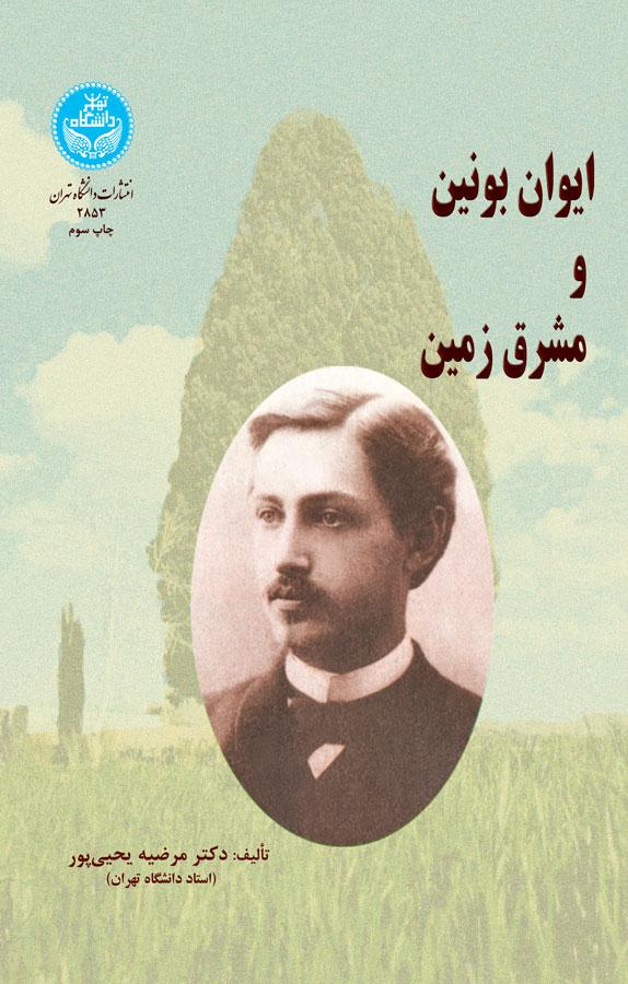 کتاب ایوان بونین و مشرق زمین