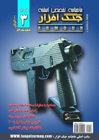 مجله ماهنامه جنگافزار - شماره ۳