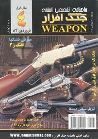 مجله ماهنامه جنگافزار - شماره ۴