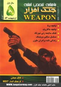 مجله ماهنامه جنگافزار - شماره ۵