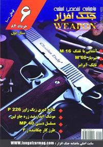 مجله ماهنامه جنگافزار - شماره ۶