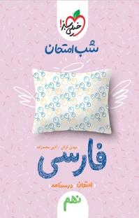 کتاب شب امتحان فارسی نهم