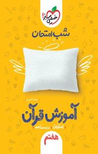 کتاب شب امتحان آموزش قرآن هفتم