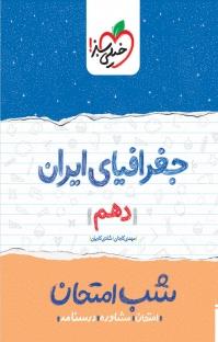 کتاب شب امتحان جغرافیای ایران –دهم