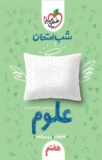 کتاب شب امتحان علوم هفتم