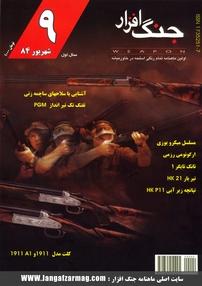 مجله ماهنامه جنگافزار - شماره ۹