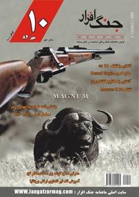 مجله ماهنامه جنگافزار - شماره ۱۰