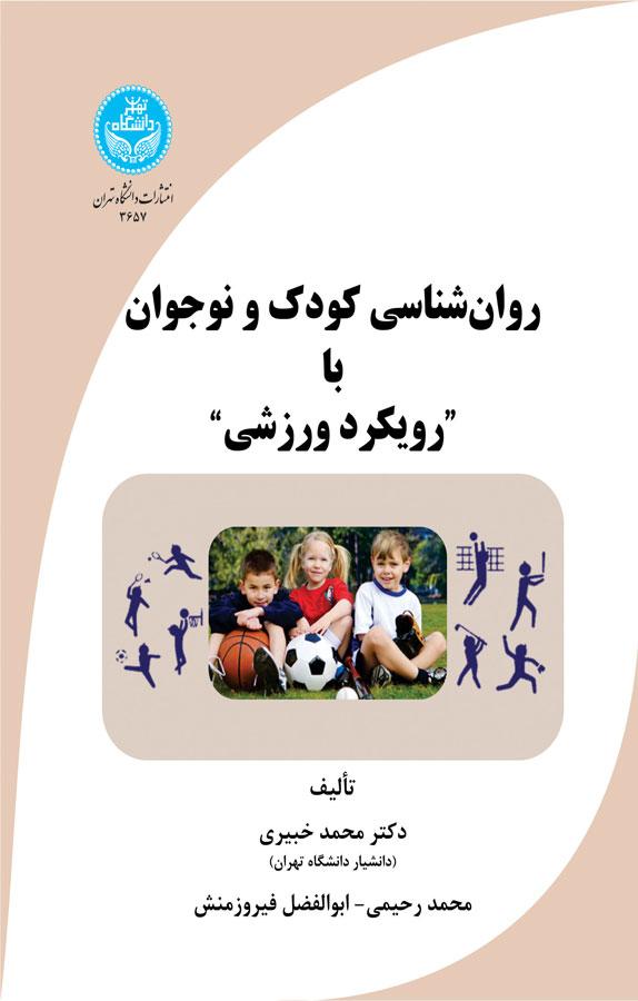 """کتاب روان شناسی کودک و نوجوان با """"رویکرد ورزشی"""""""