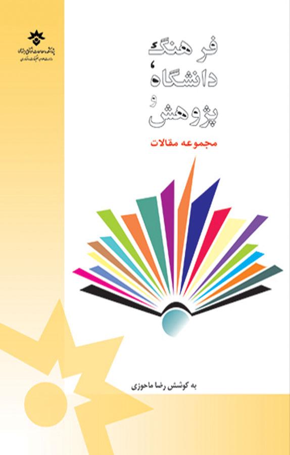 کتاب فرهنگ، دانشگاه و پژوهش