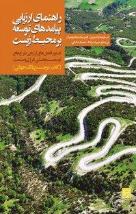 کتاب راهنمای ارزیابی پیامدهای توسعه بر محیط زیست