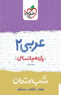 کتاب شب امتحان عربی ۲  – یازدهم انسانی