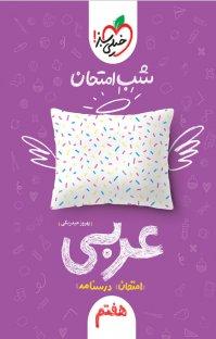 کتاب شب امتحان عربی هفتم