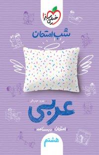 کتاب شب امتحان عربی هشتم