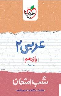 کتاب شب امتحان عربی ۲  – یازدهم