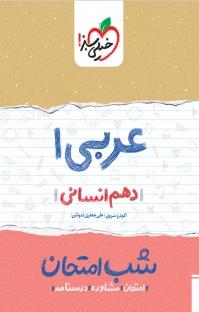 کتاب شب امتحان عربی ۱  – دهم انسانی