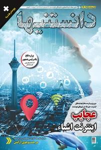 مجله دوهفتهنامه فرهنگی، اجتماعی دانستنیها - شماره ۲۱۷